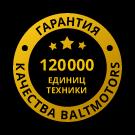 120 000+ единиц техники выпущено