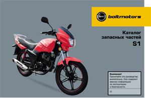 Мотоцикл Baltmotors S1 125
