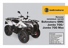 Baltmotors ATV 700 JUMBO/MBX (все модели)