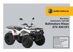 Baltmotors ATV 400 EFI