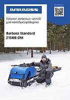 Barboss Standard Z15ME-DM